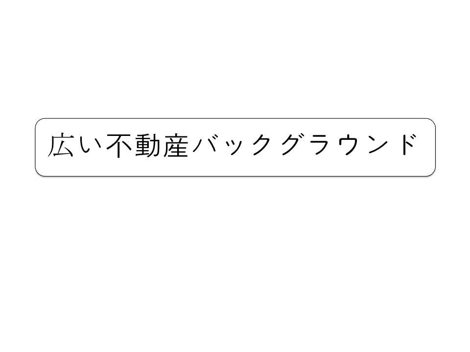 江戸川区の不動産鑑定士はあおかぜ不動産鑑定事務所㈱