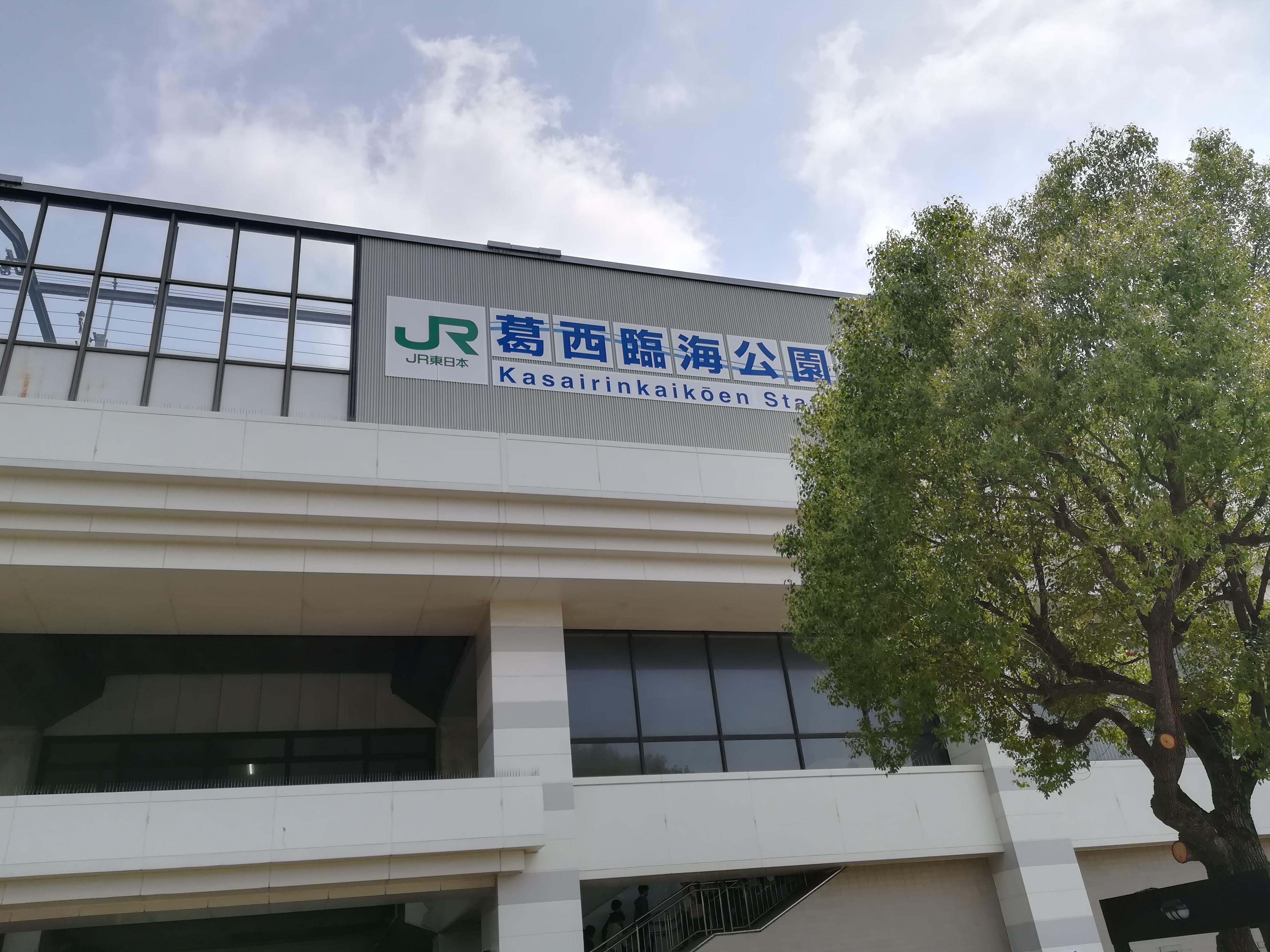葛西臨海公園駅周辺不動産